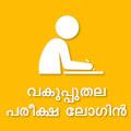 വകുപ്പുതല പരീക്ഷ ലോഗിന് - Departmental Exam Login