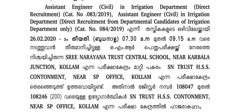 CENTER-CHANGE-ASST-ENGG