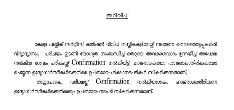 CONFIRMATION (16-08-2020)