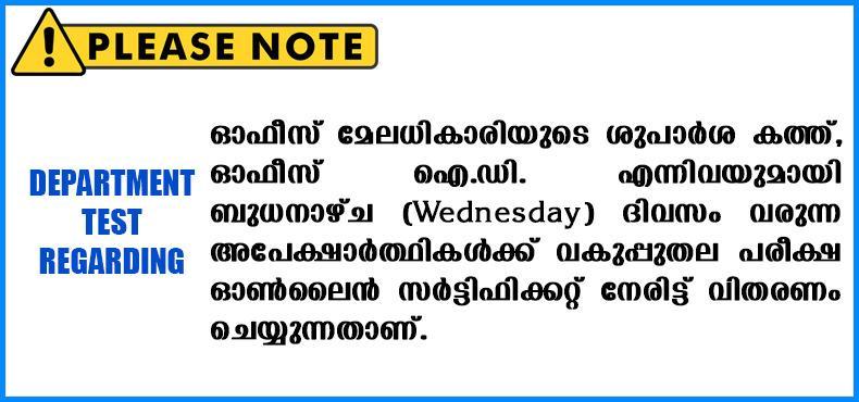 Home 2 | Kerala Public Service Commission